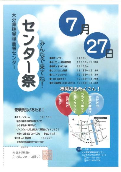 センター祭 ②_d0070316_14043908.jpg