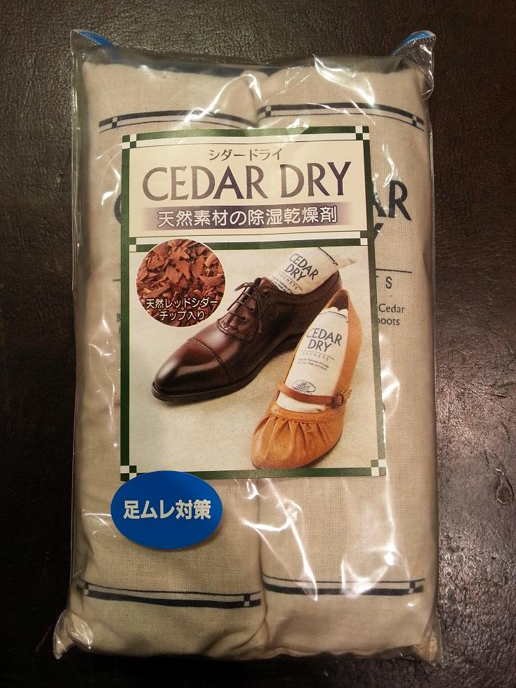 天然木の靴用乾燥剤。_b0226322_13202285.jpg