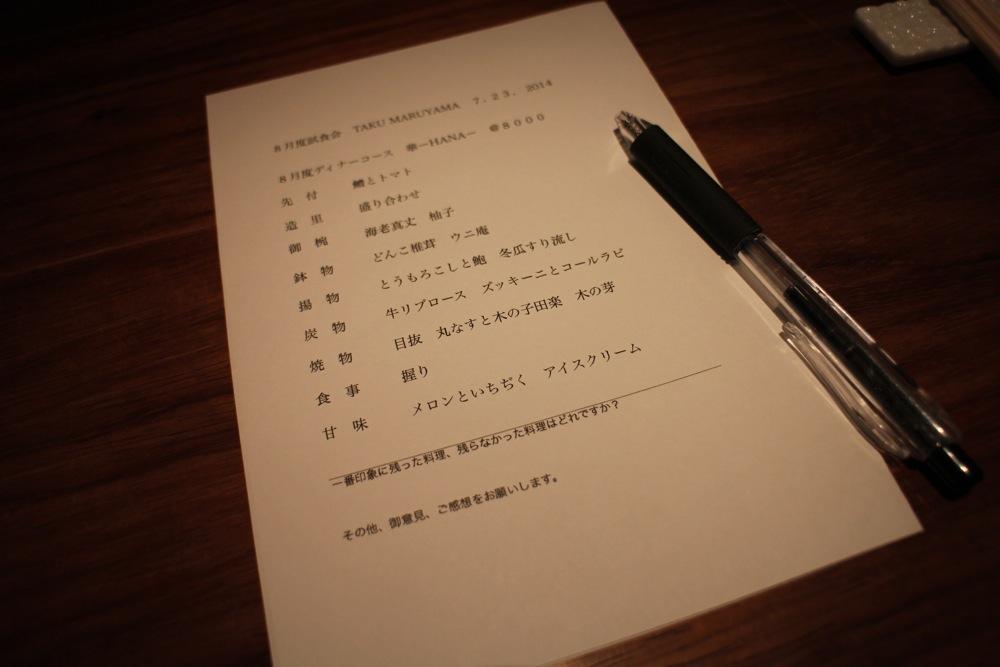 TAKU円山 試食会_f0209434_139684.jpg