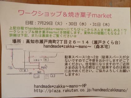 b0247739_7293580.jpg