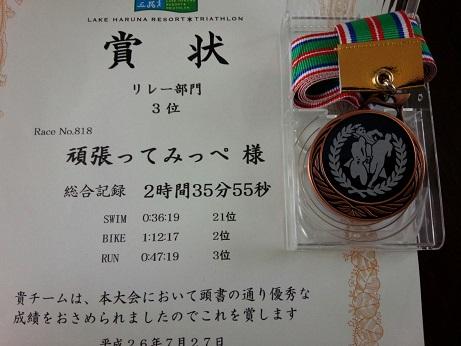 榛名湖トリゾートトライアスロンin群馬 続き_d0147944_1731786.jpg