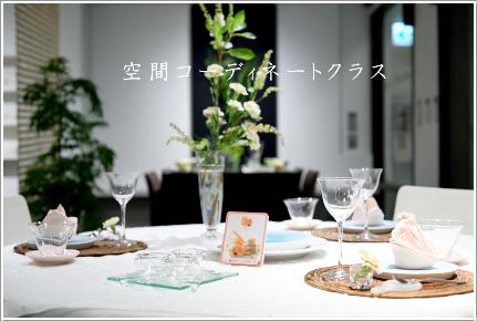 フルーツパフェで夏テーブル ~空間コーディネートクラス _d0217944_11421572.png