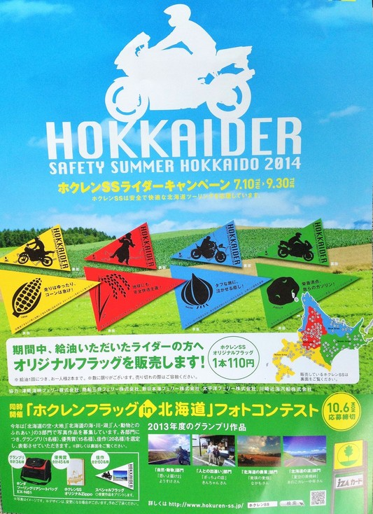 2014 北海道 HOKKAIDER~2 - 夫婦ぅタンデムツー_c0261447_23361213.jpg