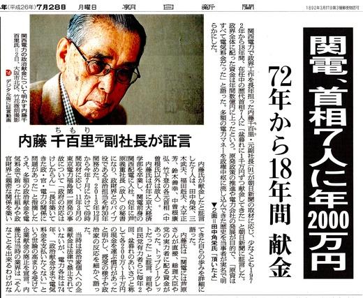 関西電力が首相7人に年2000万円を献金 18年間 /スクープ 朝日新聞_b0242956_19363064.jpg