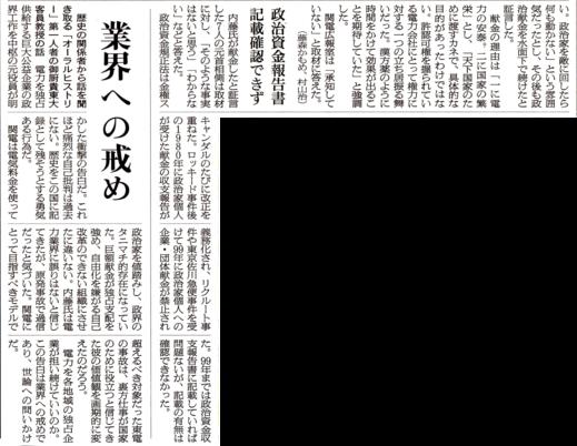 関西電力が首相7人に年2000万円を献金 18年間 /スクープ 朝日新聞_b0242956_19364675.png