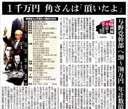 関西電力が首相7人に年2000万円を献金 18年間 /スクープ 朝日新聞_b0242956_19364923.jpg