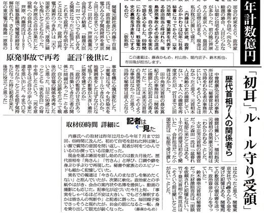 関西電力が首相7人に年2000万円を献金 18年間 /スクープ 朝日新聞_b0242956_19372741.jpg