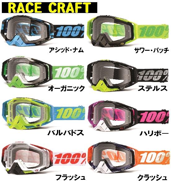 100%ゴーグル新色! メガネ用もついに!_f0062361_15392417.jpg