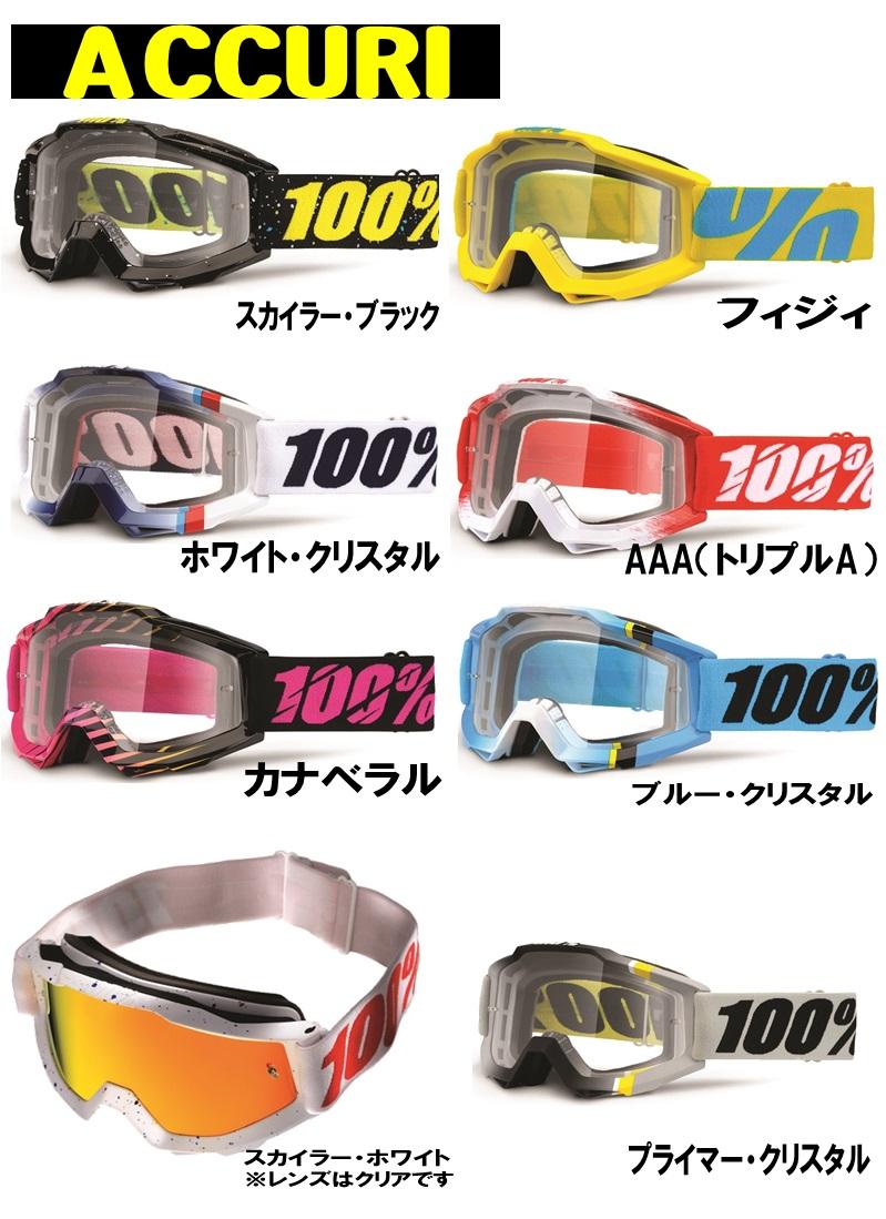 100%ゴーグル新色! メガネ用もついに!_f0062361_15452497.jpg
