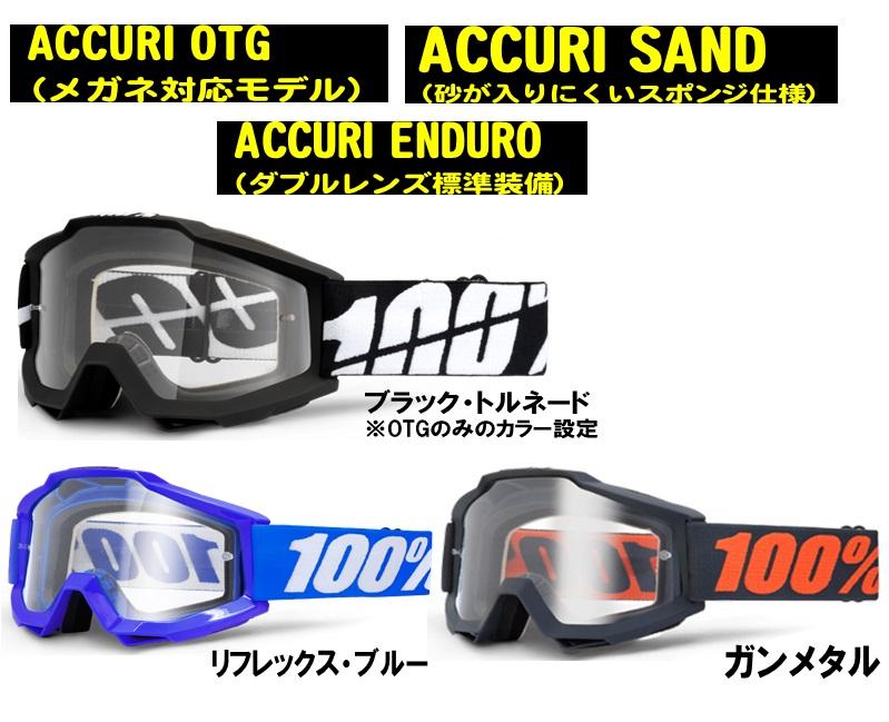 100%ゴーグル新色! メガネ用もついに!_f0062361_15453248.jpg
