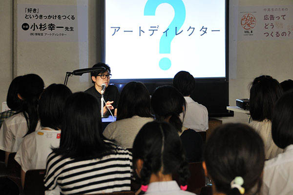 特別講演会『中高生のための 広告ってどうつくるの?』が行われました。_f0227963_1394556.jpg