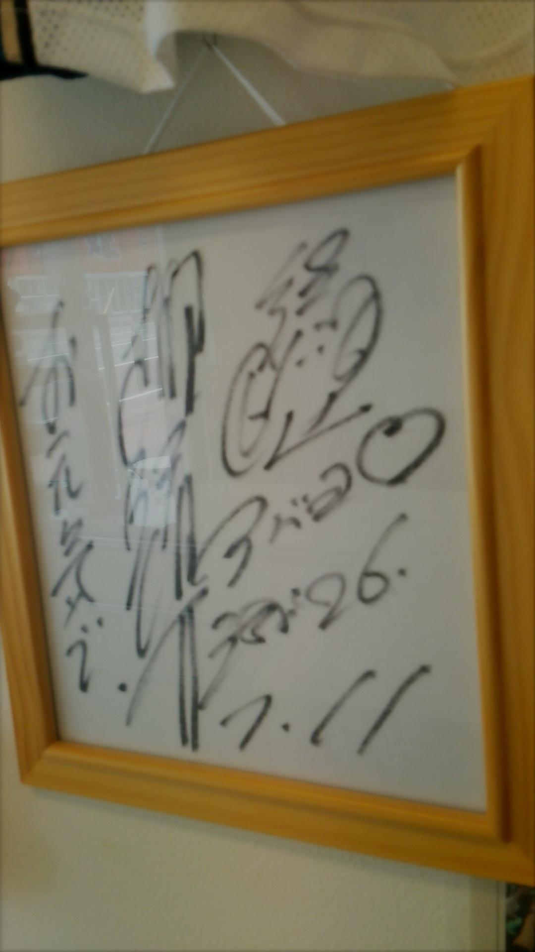 柳沢慎吾さんのサイン_b0106766_1156462.jpg