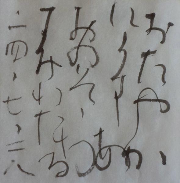 朝歌7月28日_c0169176_07560087.jpg
