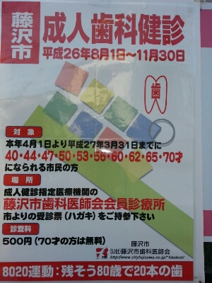 藤沢市成人歯科健診は11月末日まで実施しています_f0223876_7391550.jpg