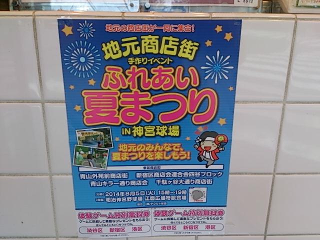 『地元商店街ふれあい夏まつり』_a0075684_17313155.jpg