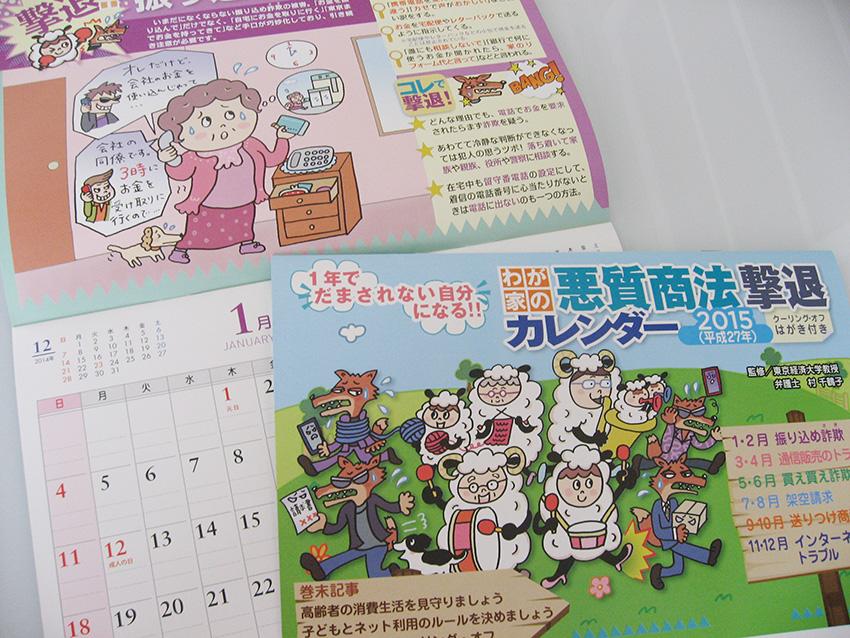 悪質商法撃退カレンダー_b0102193_17131293.jpg