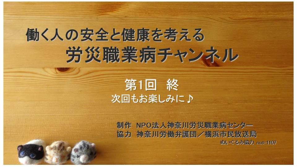 【動画】労災職業病チャンネル1-4「社会全体の労働環境が劣化している」_e0149596_16573623.jpg