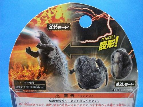 ゴジラエッグ(2014/07/12発売の2種類)_f0205396_0564088.jpg