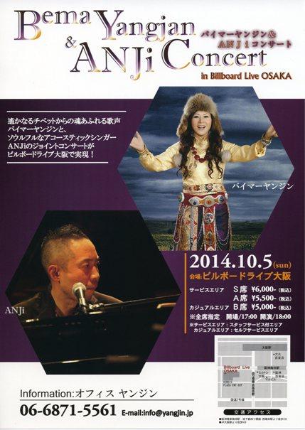 10月5日Billboard LIVE OSAKAコンサートのお知らせ_c0162404_18561657.jpg