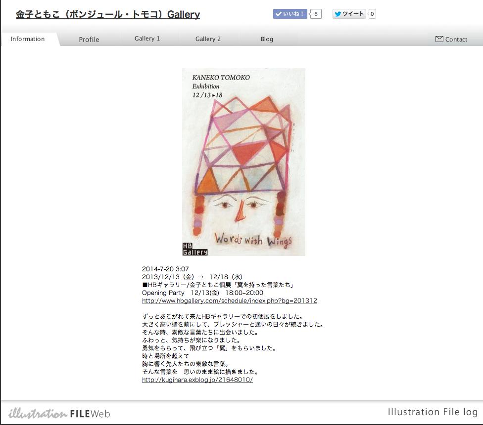 イラストレーションファイルWeb/金子ともこ(ボンジュール・トモコ)Galleryオープンしました_c0186612_1047241.png