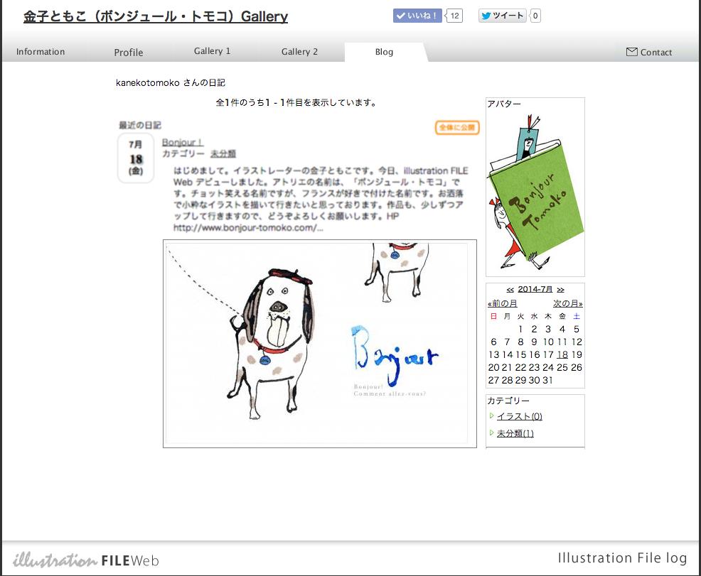 イラストレーションファイルWeb/金子ともこ(ボンジュール・トモコ)Galleryオープンしました_c0186612_1062437.png