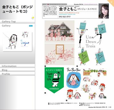 イラストレーションファイルWeb/金子ともこ(ボンジュール・トモコ)Galleryオープンしました_c0186612_9191848.png