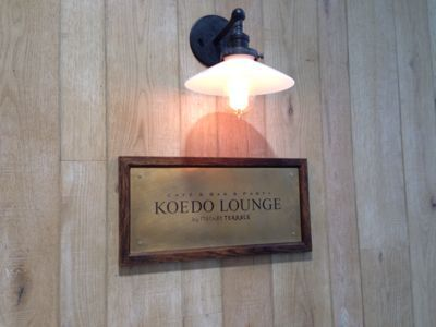 店舗デザイン「KOEDO LOUNGE by Market TERRACE」_f0196753_435180.jpg