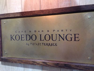 店舗デザイン「KOEDO LOUNGE by Market TERRACE」_f0196753_435244.jpg
