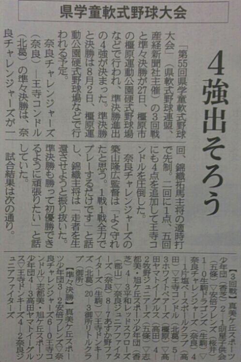 第55回奈良県学童野球大会 三回戦_b0296154_1142065.jpg