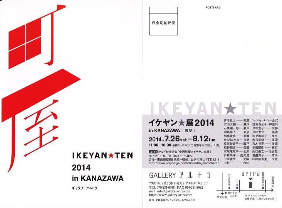 金沢にて_e0142956_11305949.jpg