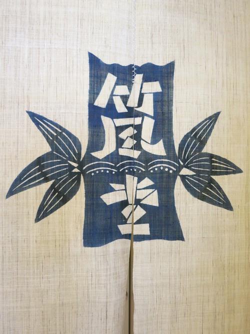 竹風堂 ❤ 栗おこわのランチ~栗みぞれ @旧軽井沢_f0236260_1059189.jpg