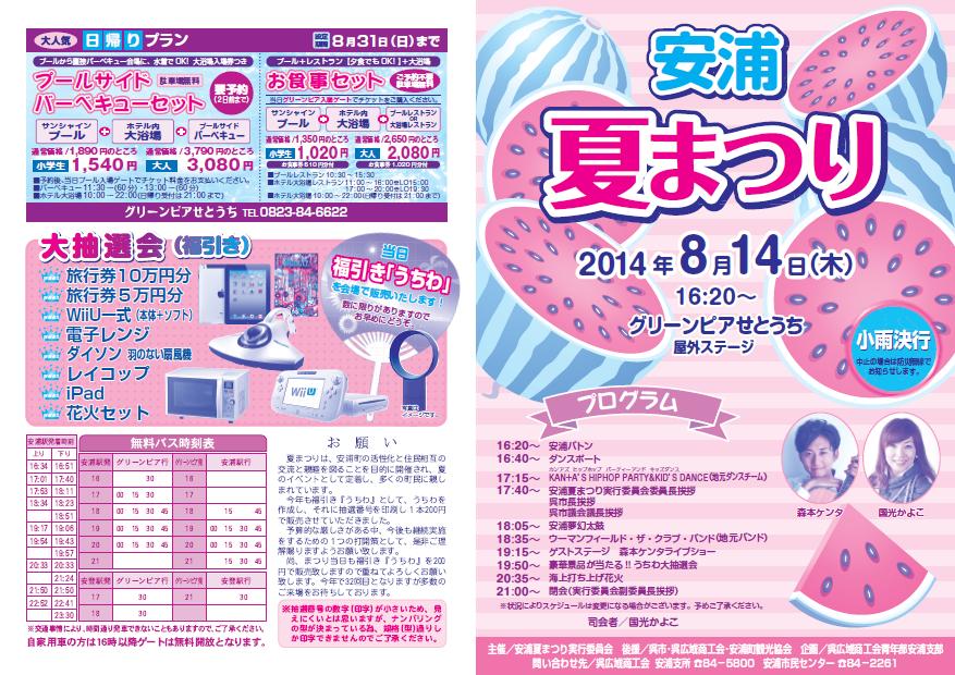 この夏も熱いぜ! 2014 安浦夏祭り_e0175370_16312985.png
