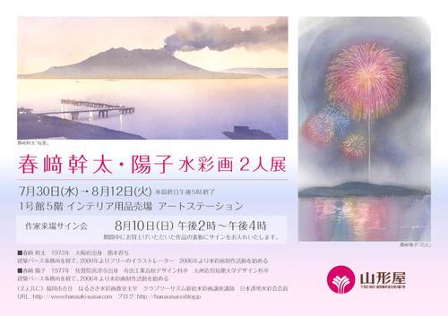 鹿児島 山形屋 春崎幹太・陽子 水彩画二人展_f0176370_13573871.jpg