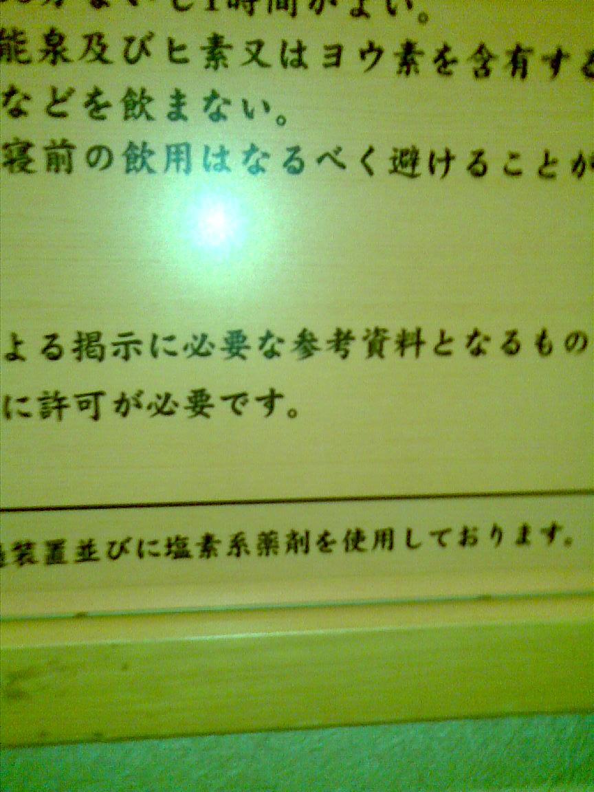 極楽湯の天然温泉は塩素入りだった_d0061678_2026558.jpg