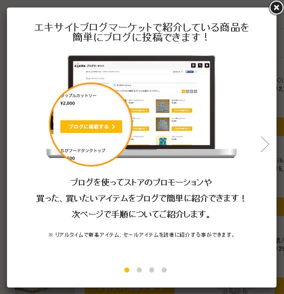 「エキサイトブログマーケット」の商品タグが発行できるようになりました_a0029090_18431740.png