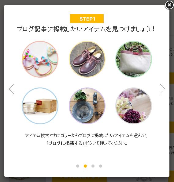 「エキサイトブログマーケット」の商品タグが発行できるようになりました_a0029090_18433560.png