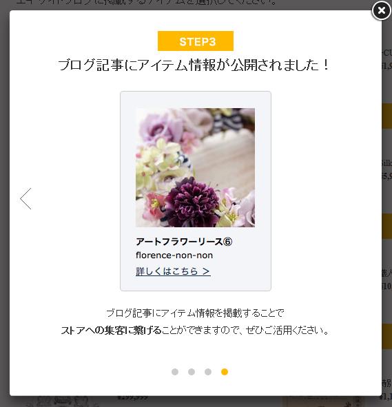 「エキサイトブログマーケット」の商品タグが発行できるようになりました_a0029090_1844552.png