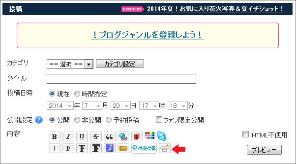 「エキサイトブログマーケット」の商品タグが発行できるようになりました_a0029090_18554910.png