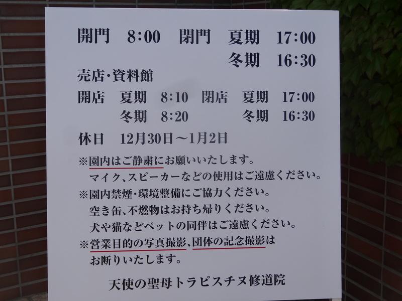 函館の観光地と言えば、やっぱり修道院ですか?!_c0225997_14452.jpg