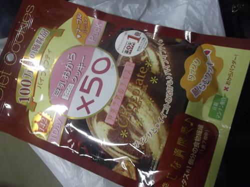 豆乳おからクッキー チョコマーブル_f0076001_23403220.jpg