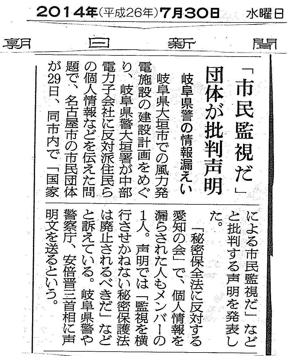 岐阜県警による市民団体監視・漏えいに対して抗議声明発表_c0241022_18324635.jpg