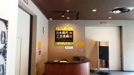 作業日誌(第53回現代工芸展静岡展陳列作業)_c0251346_1832994.jpg