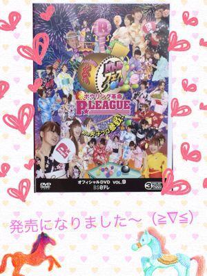 DVD第9弾!発売〜(≧∇≦)_a0258349_1455991.jpg