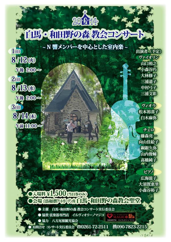 2014和田野の森教会コンサートのお知らせ_b0147051_1485122.jpg