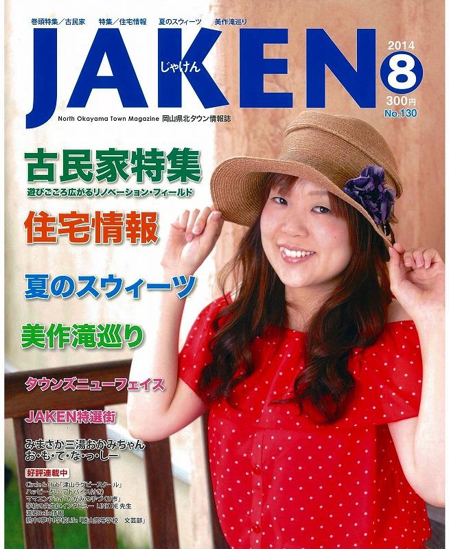 JAKEN 8月号に、梶岡建設 住宅部の広告が掲載されています_f0151251_1343138.jpg