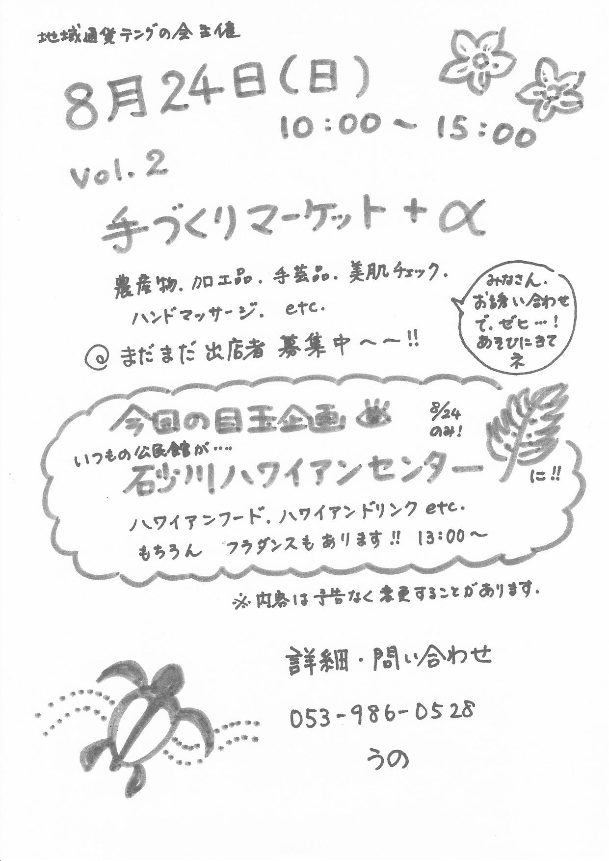 春野人めぐり&砂川ハワイアン_b0141264_8112397.jpg