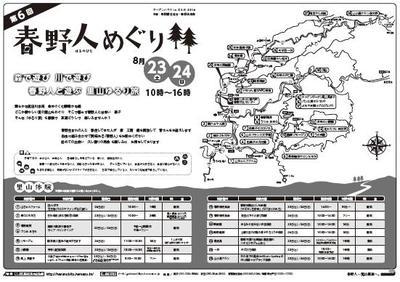 春野人めぐり&砂川ハワイアン_b0141264_895928.jpg