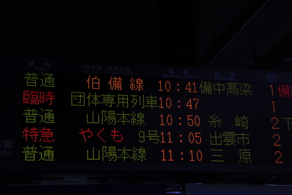 岡山駅にて 金光臨_d0202264_5421541.jpg