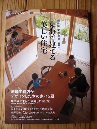 表紙になってしもた☆_a0263675_19565542.jpg