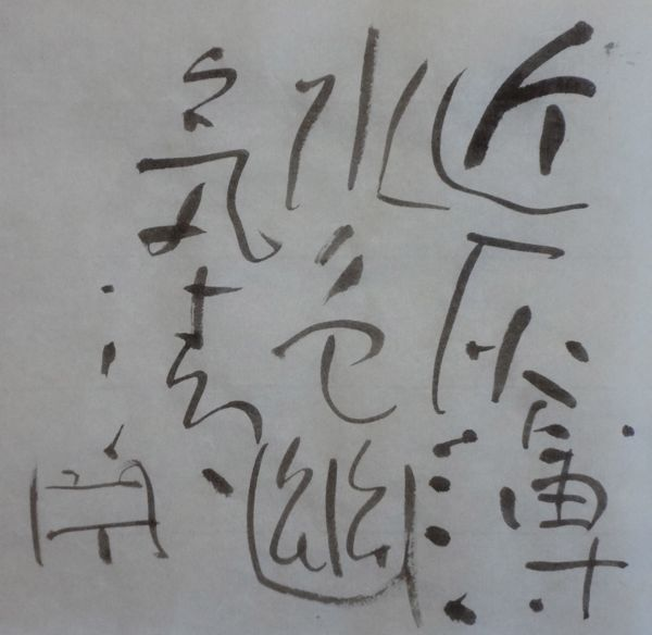 朝歌7月30日_c0169176_08490991.jpg